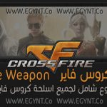 اسلحة كروس فاير Crossfire Weapon