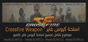 اسلحة كروس فاير Crossfire Weapon