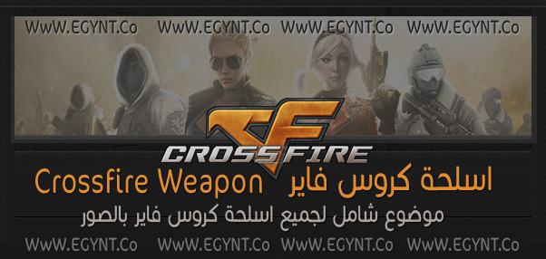 اسلحة كروس فاير