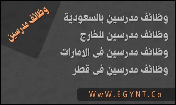 وظائف مدرسين بالسعودية و الدول العربية