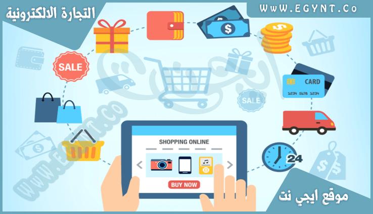 التجارة الالكترونية واهميتها