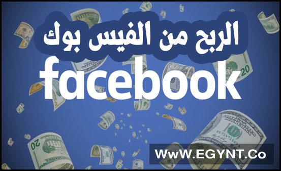 الربح من الفيس بوك 2021