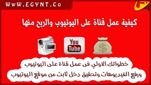 انشاء قناة على اليوتيوب والربح منها 2021