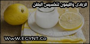 الزبادى والليمون لتخسيس البطن