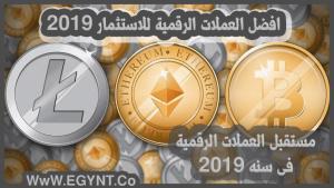 افضل العملات الرقمية للاستثمار 2020