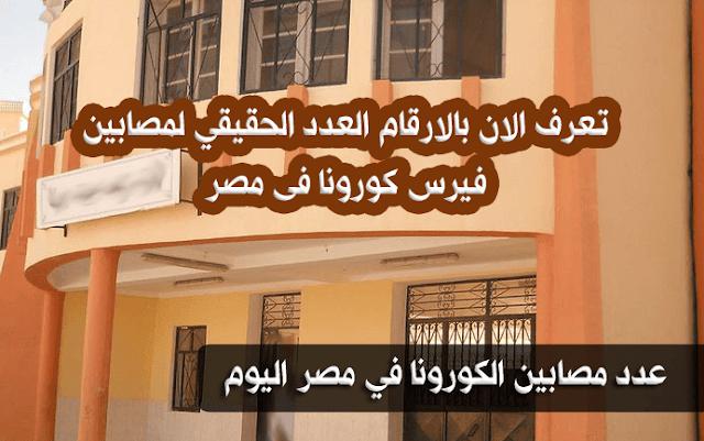 عدد مصابين الكورونا في مصر اليوم
