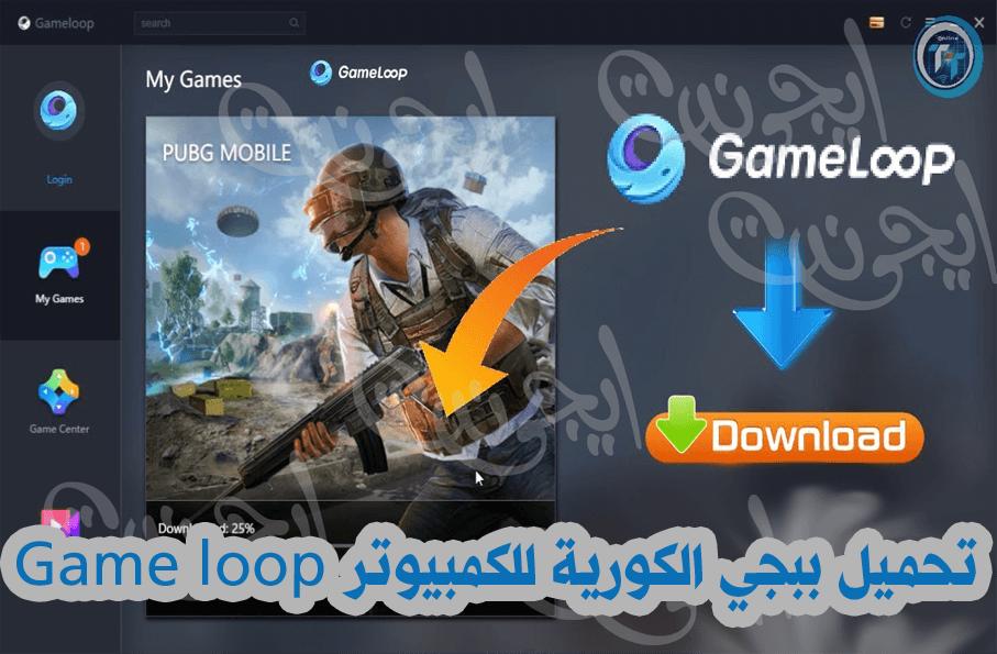 تحميل ببجي الكورية للكمبيوتر game loop