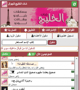 شات الخليج khleeg.org