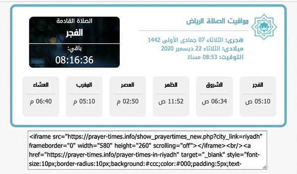 طريقة اضافة مواقيت الصلاة على موقعك أو مدونتك