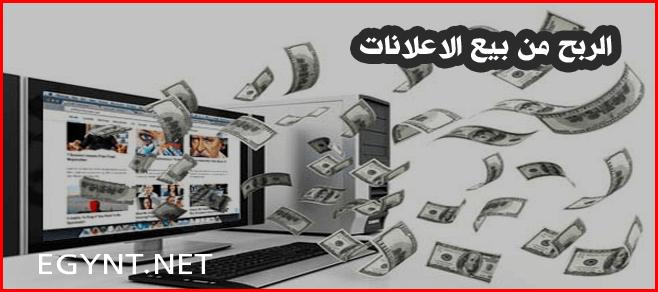 الربح من بيع الاعلانات طرق متعدد للربح من الانترنت سواء من بيع الاعلانات او غيرها