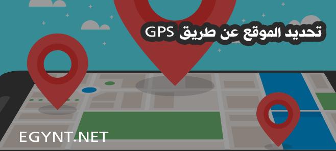 تحديد الموقع عن طريق GPS 5 طرق لاستخدام أنظمة الملاحة GPS أثناء السفر