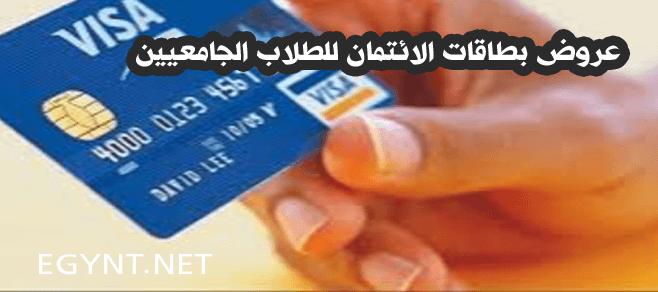 عروض بطاقات الائتمان للطلاب الجامعيين