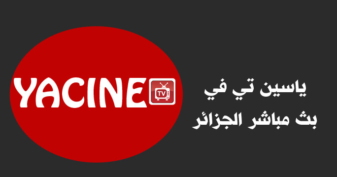 ياسين تي في بث مباشر الجزائر