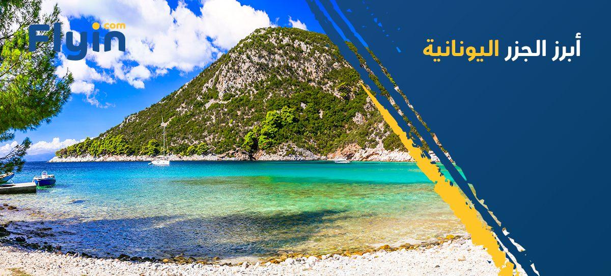 اختر وجهتك الصيفية من بين الجُزر اليونانية