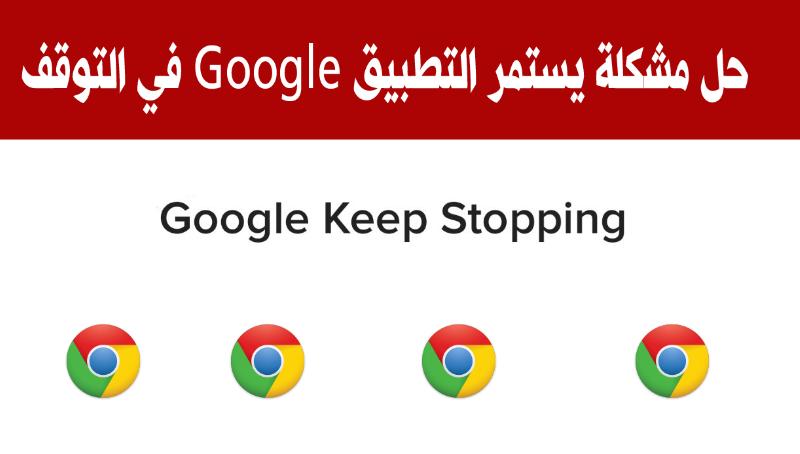 مشكلة google keeps stopping