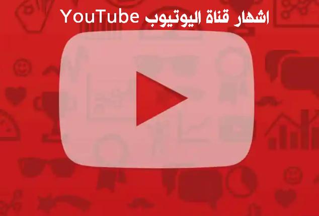 خطوات تساعدك في اشهار قناة اليوتيوب YouTube وزيادة الدخل