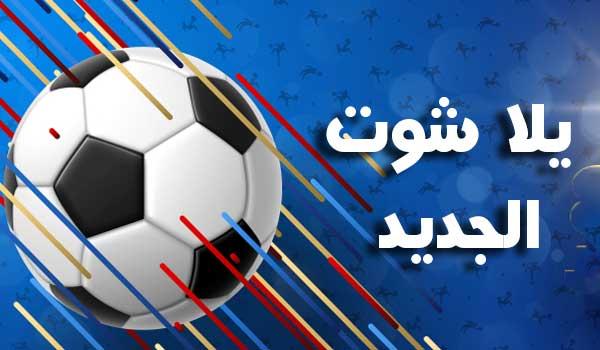 موقع يلا شوت الجديد ينقل مباراة الزمالك وغزل المحلة اليوم