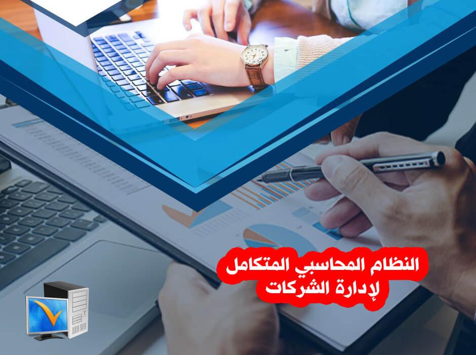 النظام المحاسبي المتكامل لإدارة الشركات