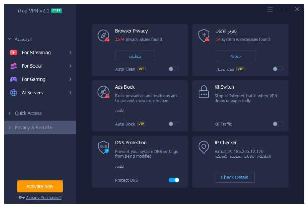 تحميل برنامج iTop VPN لحماية الخصوصية